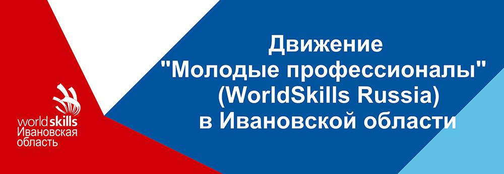 Движение WorldSkills в Ивановской области